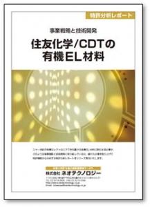 oled-01sumitomo/cdt_img