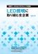 LED照明に取り組む全企業2014