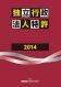独立行政法人特許2014