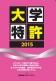 daigakutokkyo2015