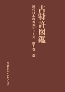 古特許図鑑_養蚕シリーズ1_桑
