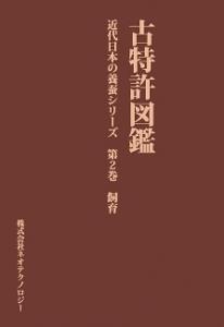 古特許図鑑_養蚕シリーズ2_飼育