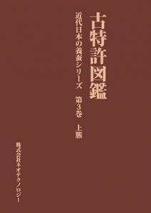 古特許図鑑_養蚕シリーズ3_上簇
