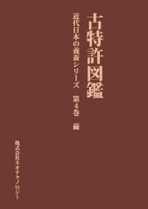 古特許図鑑_養蚕シリーズ4_繭