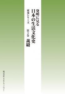 文化史_家事裁縫