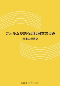 形態史_精米_表紙
