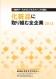 zenkigyo_keshohin2015_img
