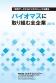 zenkigyou-baiomas2015