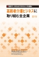 zenkigyou-koureisya2015