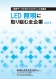 zenkigyou-led2015
