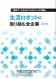 zenkigyou-robotto2015