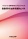 B-Dyna_登録特許ダイナミックマップ_自動車の生体情報センサ