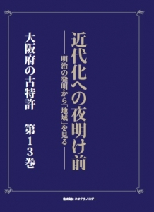 HP大阪府⑬