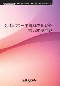 GaNパワー半導体を用いた電力変換回路