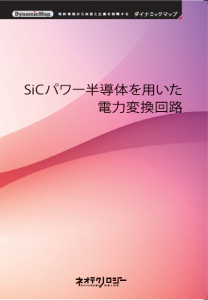 SiCパワー半導体を用いた電力変換回路