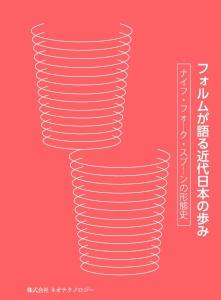 フォルムが語る近代日本の歩み