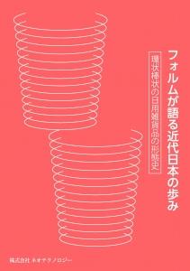 環状棒状の日用雑貨品の形態史