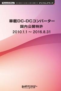 車載DC-DCコンバーター(国内公開特許)