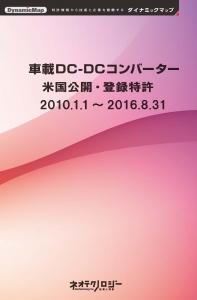 車載DC-DCコンバーター(米国公開登録特許)