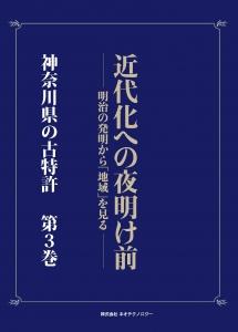 神奈川県第3巻