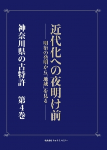 神奈川県第4巻