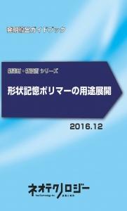 形状記憶ポリマーの用途展開_HP