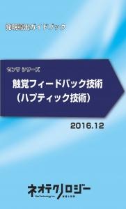 触覚フィードバック技術_HP