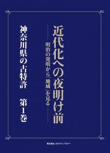 神奈川県第1巻