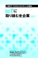 IoT 全企業cover_12mm
