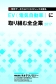 EV 全企業cover_12mm
