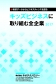 キッズビジネス 全企業cover_12mm