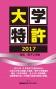 大学特許2017電気・電子工学編_表紙