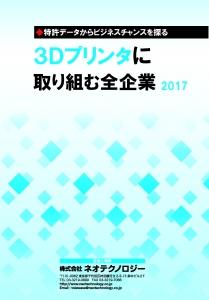 3Dプリンタ全企業2017