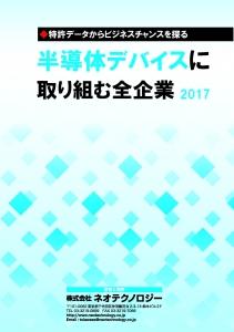 半導体デバイス全企業2017