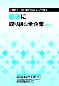 鉄道全企業2017