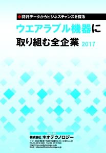 ウエアラブル機器全企業2017