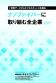 ナノファイバーHP用 全企業cover_9mm