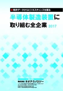 半導体製造装置全企業2017