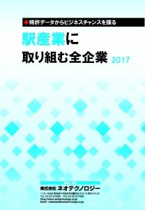 駅産業全企業2017