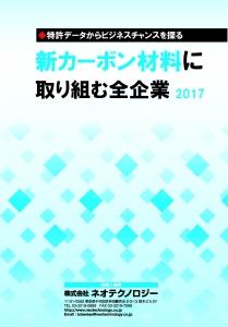 新カーボン材料2全企業2017