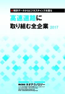 高速道路全企業2017
