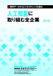 人工知能2018全企業cover_13mm