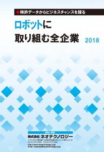 ロボット2018全企業cover_14mm