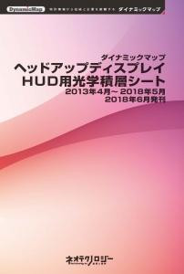 HUD光学積層シート ディスクケース