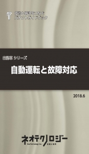 IT023自動運転と故障対応_表紙