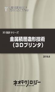 PE009_金属積層造形技術(3Dプリンタ)_表紙