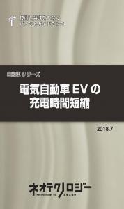 IT024_電気自動車EVの充電時間の短縮_表紙