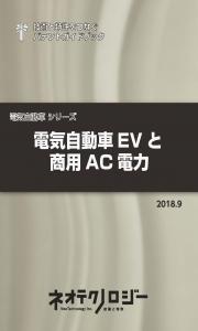 IT025_電気自動車EVと商用AC電力_表紙