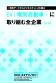 HP用 全企業cover_9mm
