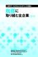 ◆触媒2018 全企業cover_11mm